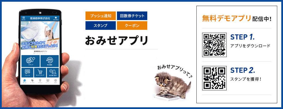 おみせアプリ