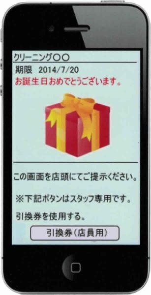 ひろめ~ル 誕生日メール毎月自動配信機能