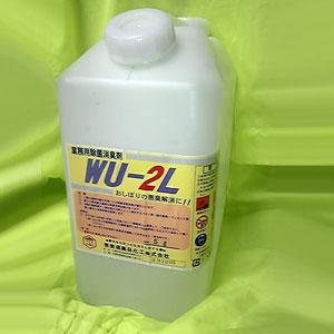 除菌・消臭剤 WU-2L