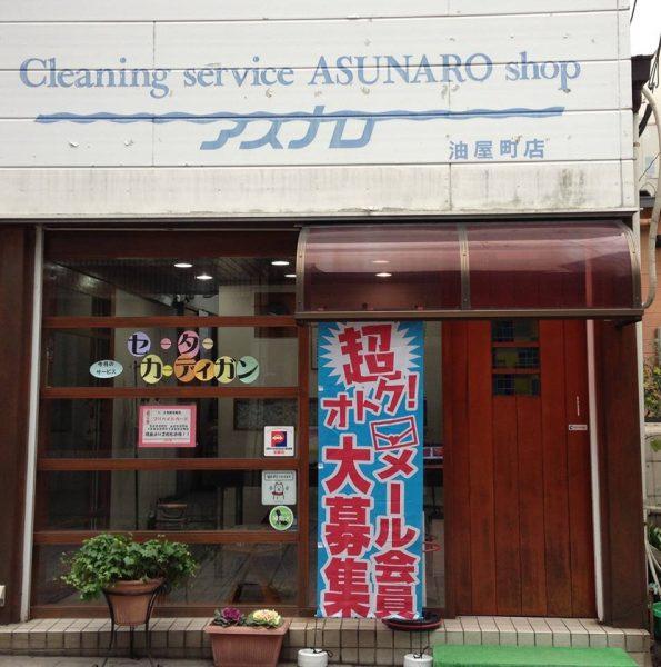 長崎市 クリーニングサービス・アスナロ油屋町店様