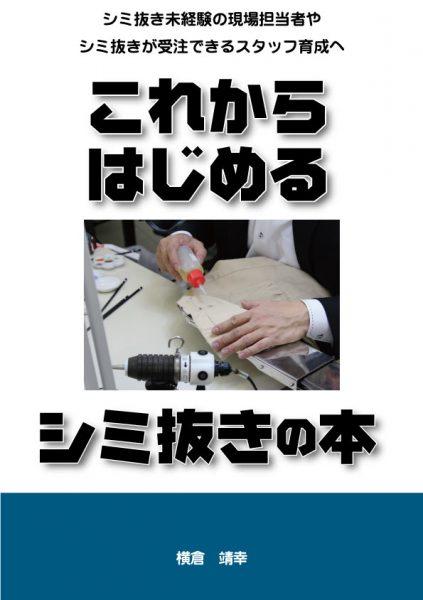 著書「これからはじめるシミ抜きの本」 ゼンドラ発行