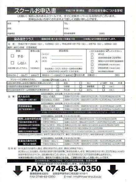 ◆申込方法◆