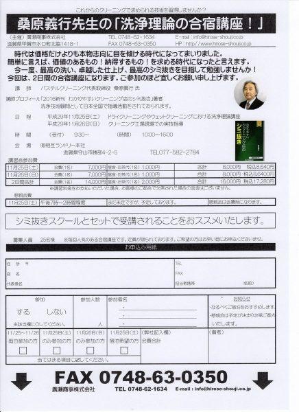 廣瀬商事株式会社まで TEL 0748-62-1634