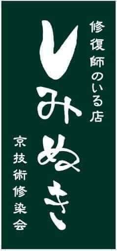 しみ抜きスクール大阪校