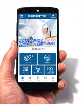 廣瀬商事公式アプリをリリースしました
