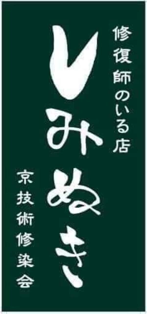 修復師養成 しみ抜きスクール大阪校 第9期生募集