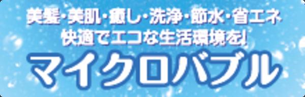 水道水が簡単にマイクロバブル化!!「ご家庭からプロ用までラインナップ」9,000円(税別)~