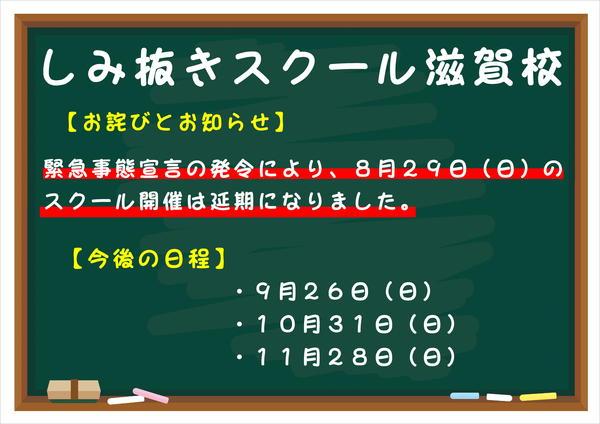 「しみ抜きスクール滋賀校」開催延期のお知らせ